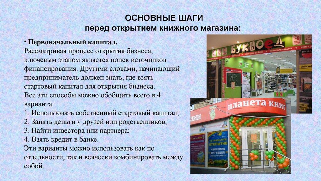 Бизнесплан магазина косметики Как открыть магазин парфюмерии