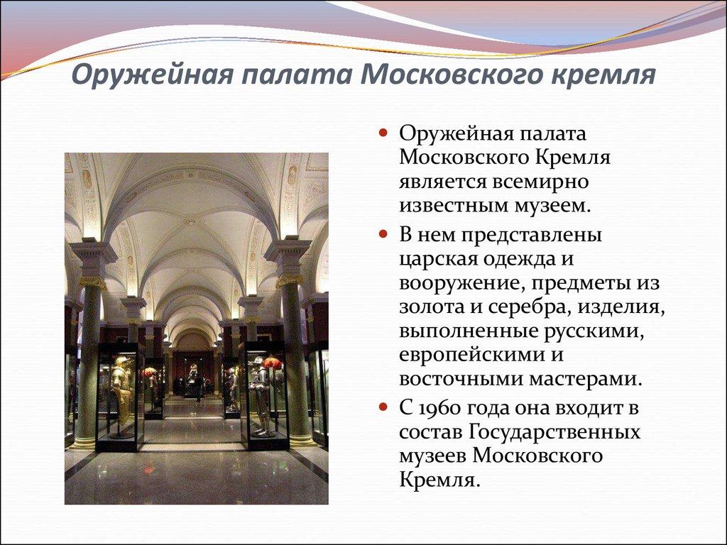 презентация искусство московского княжества 10 класс