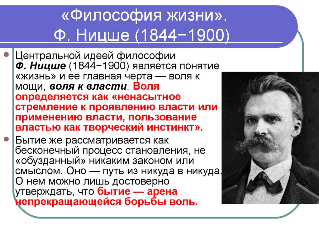 the life and philosophies of friedrich nietzsche Get access to the life philosophy of friedrich nietzsche essays only from anti essays listed results 1 - 30 get studying today and get the grades you.