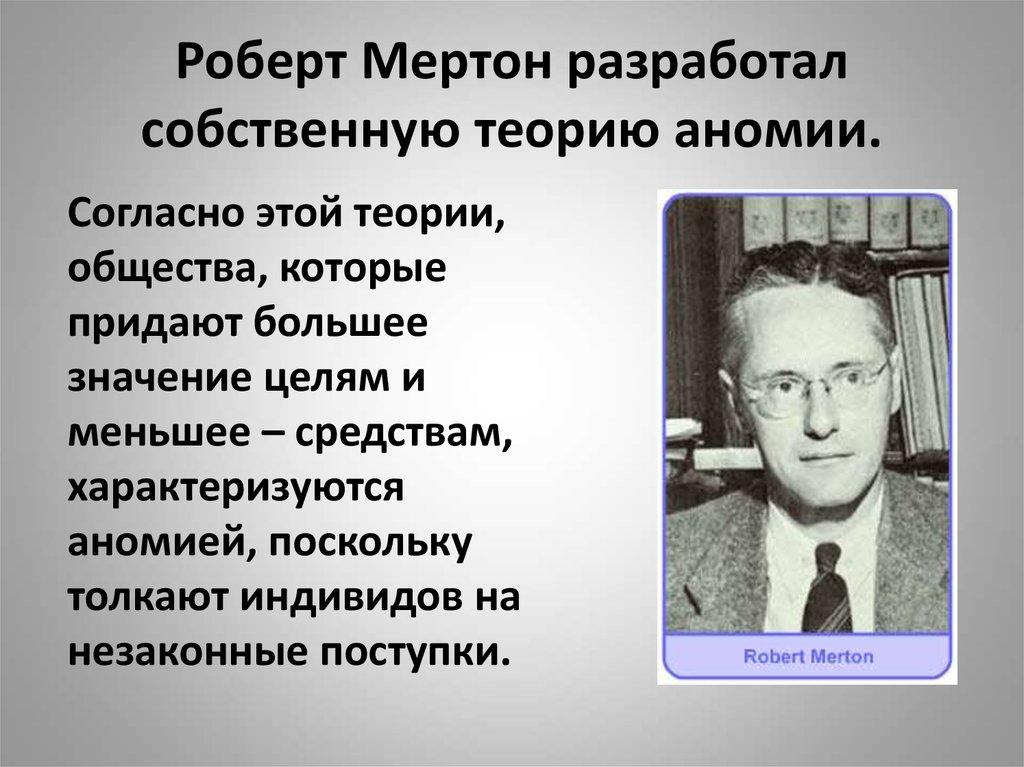 Роберт мертон вклад в социологию