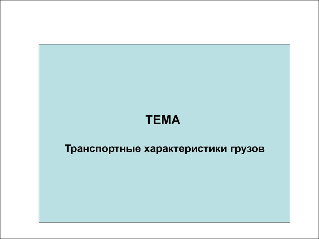 классификация технических сооружений презентация