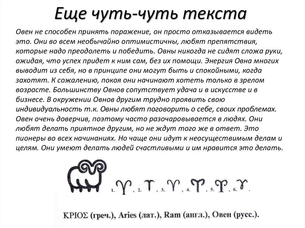 Знак зодиака овен почему первый