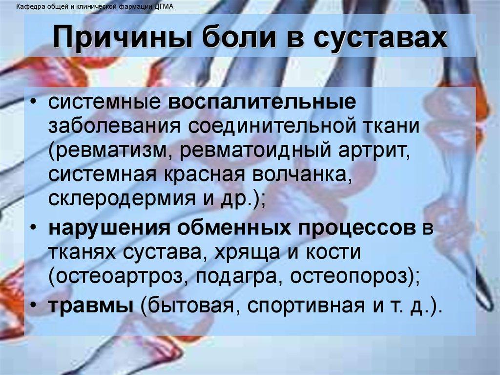 Ювенильный Артрит С Системным Началом Автореферат Диссертация