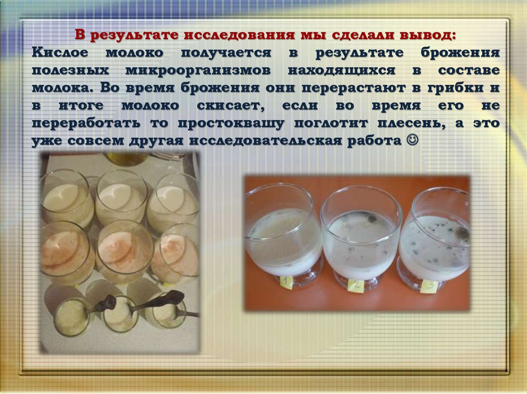 Кислое молоко и яйца