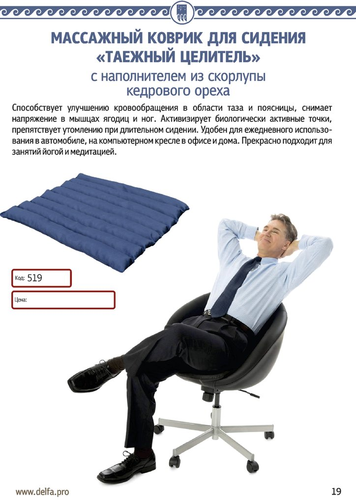 сибирское здоровье от паразитов