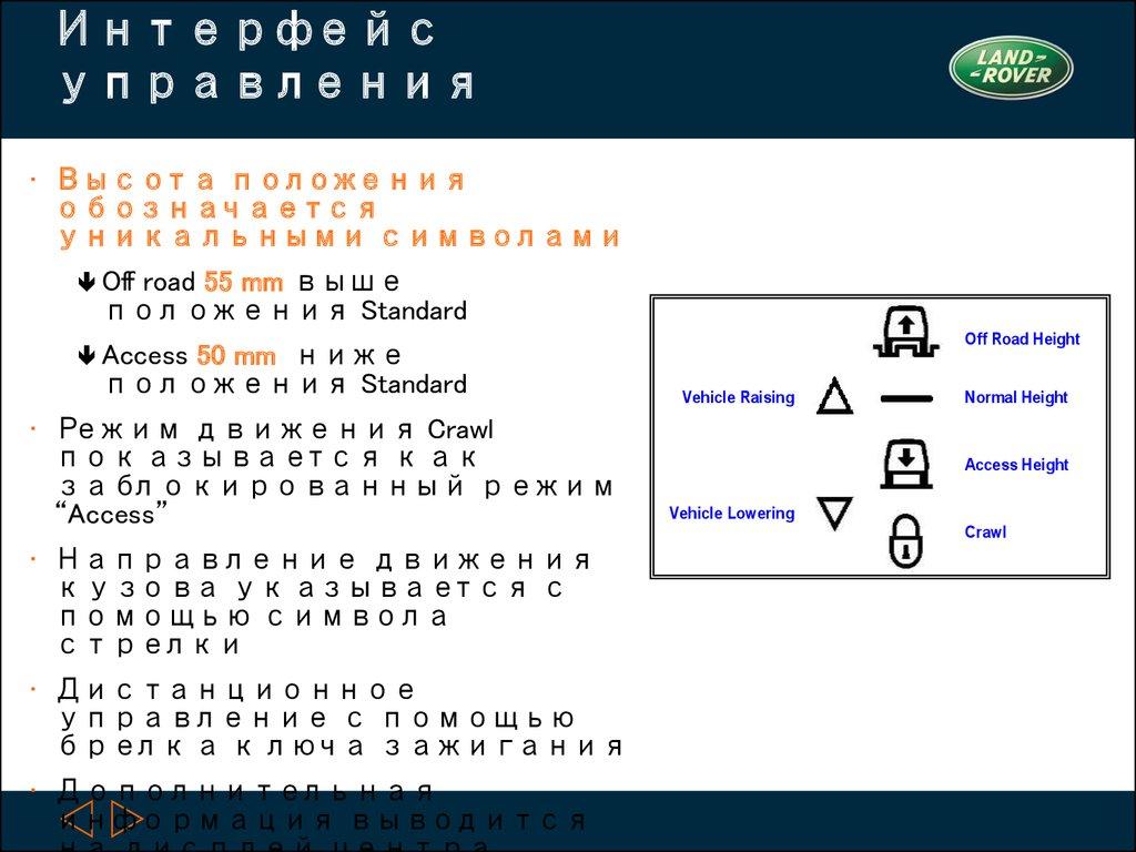 схема блоков управления дискавери 3