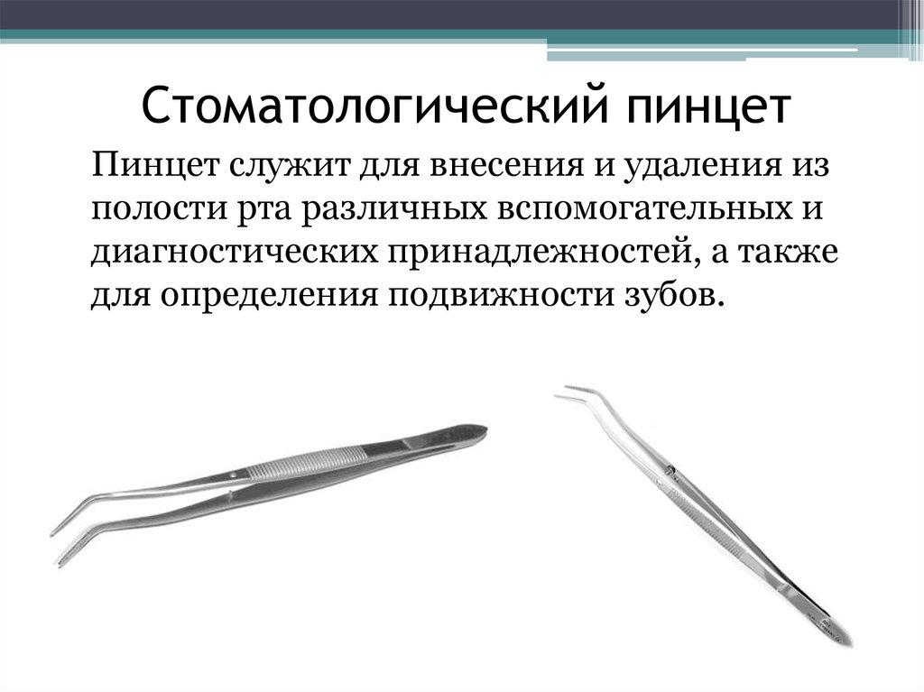 Методы обследование на кариес зубов