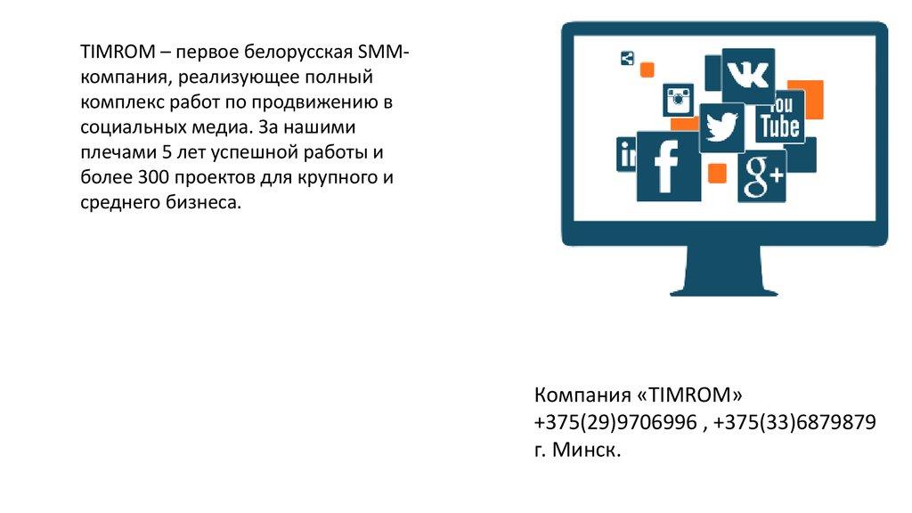 Презентация Продвижение В Социальных Сетях