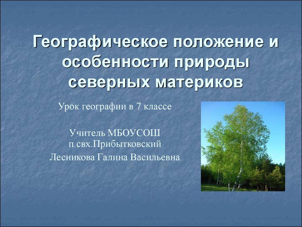Презентацию на тему северные материки 7 класс
