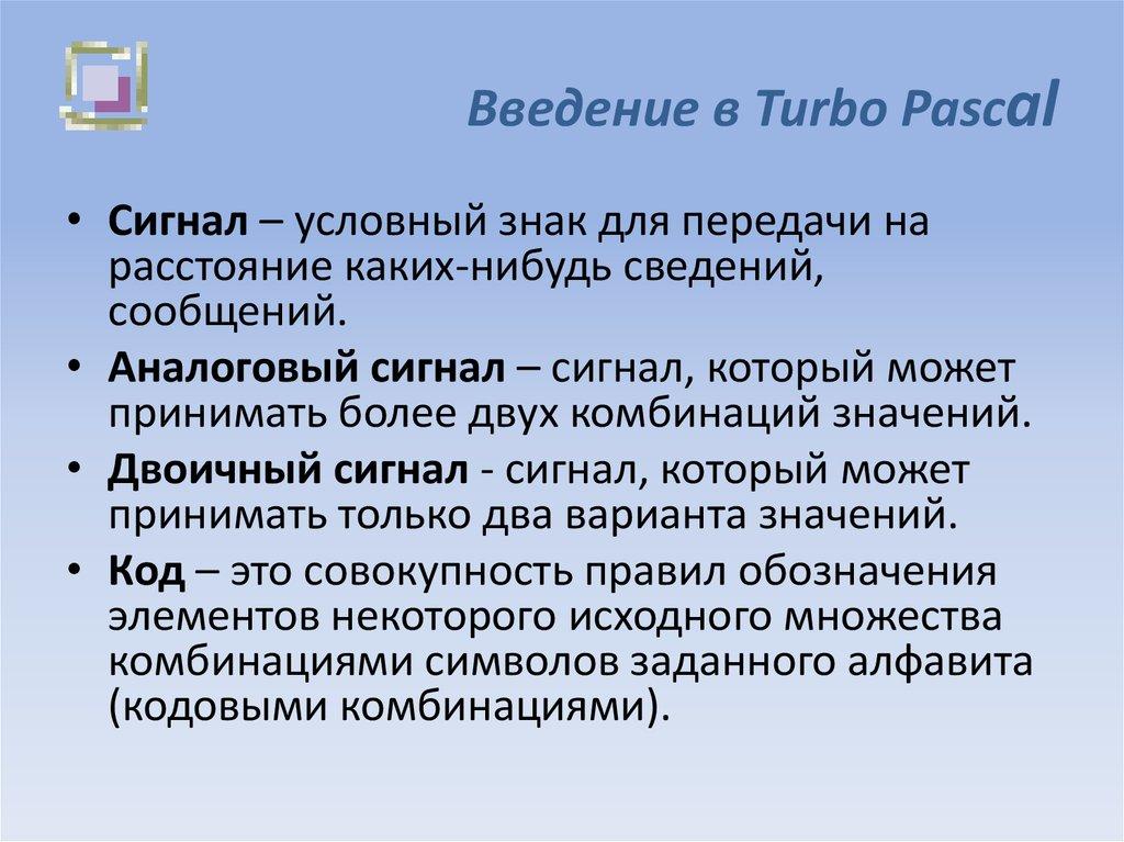 презентация введение turbo pascal