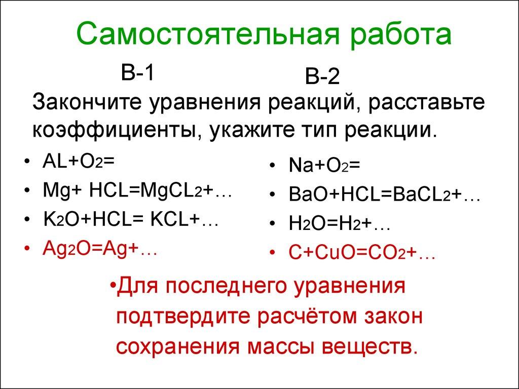 Самостоятельная Работа Типы Химических Реакций