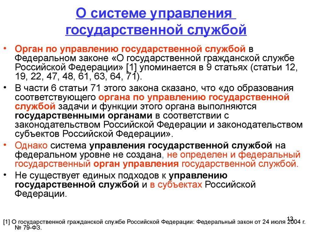 Текст федерального закона о государственной гражданской службе российской федерации от 27 июля 2004 года 79-фз