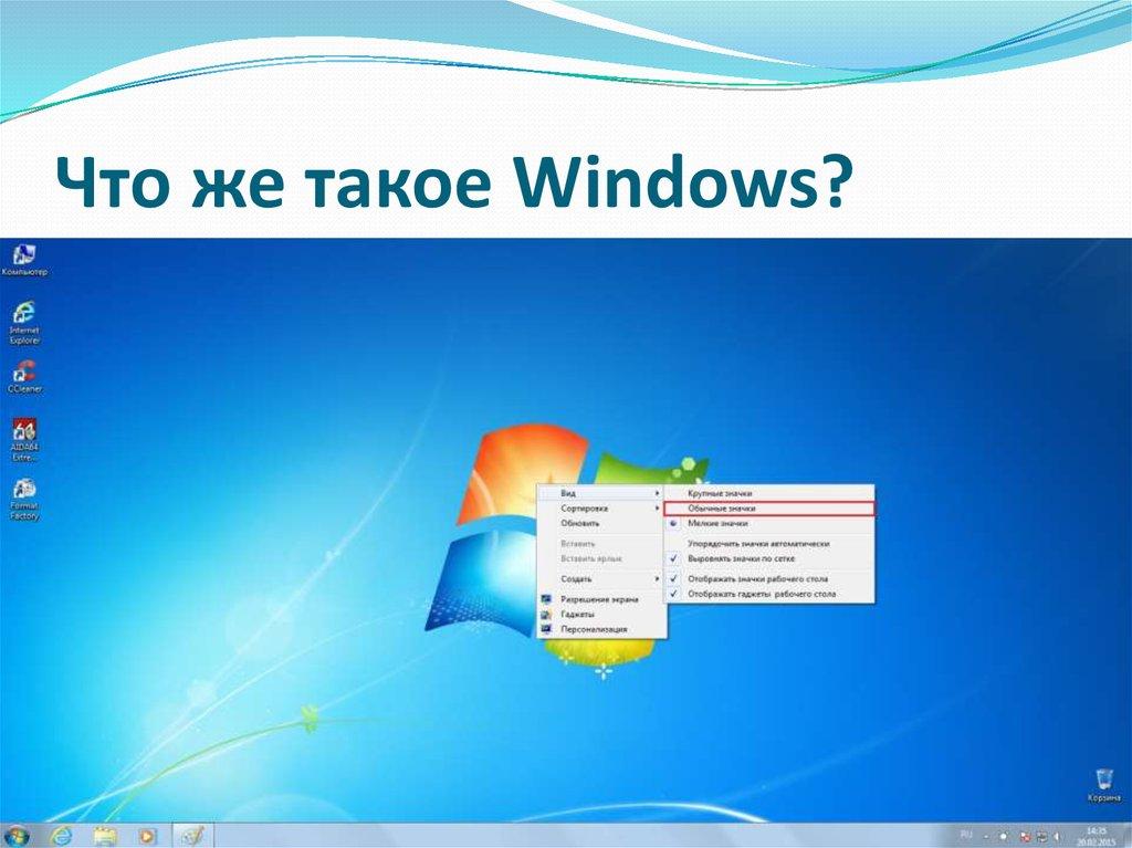 Меняется картинка на рабочем столе windows 7 15