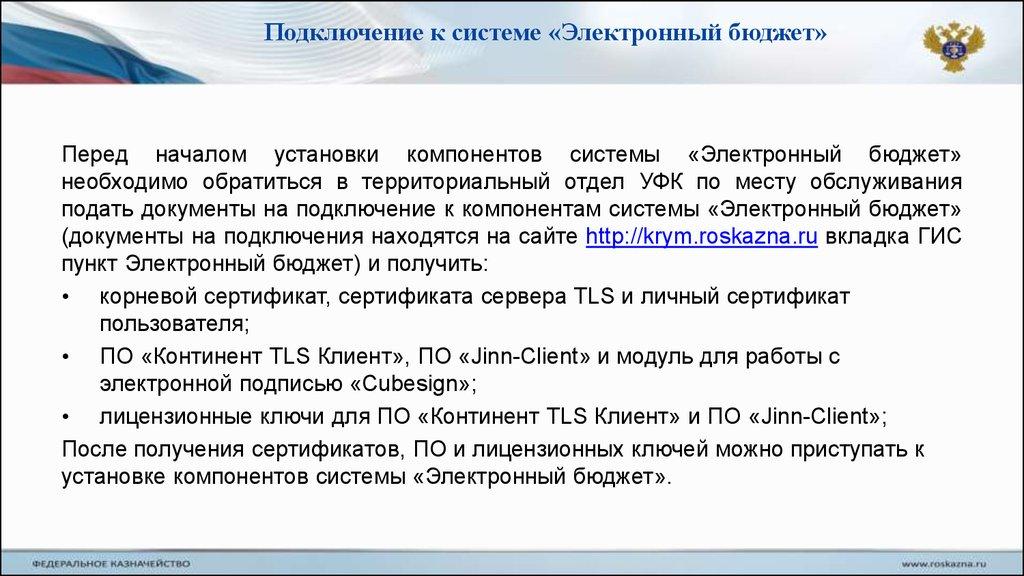 Электронный бюджет официальный сайт 2016 - 9