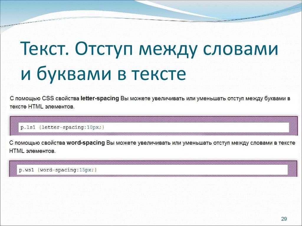 Как в html сделать отступ между словами