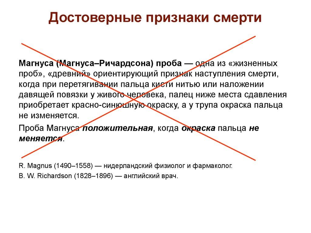 Реферат Понятие и сущность смерти Ее виды и признаки описание  Реферат смерть признаки смерти