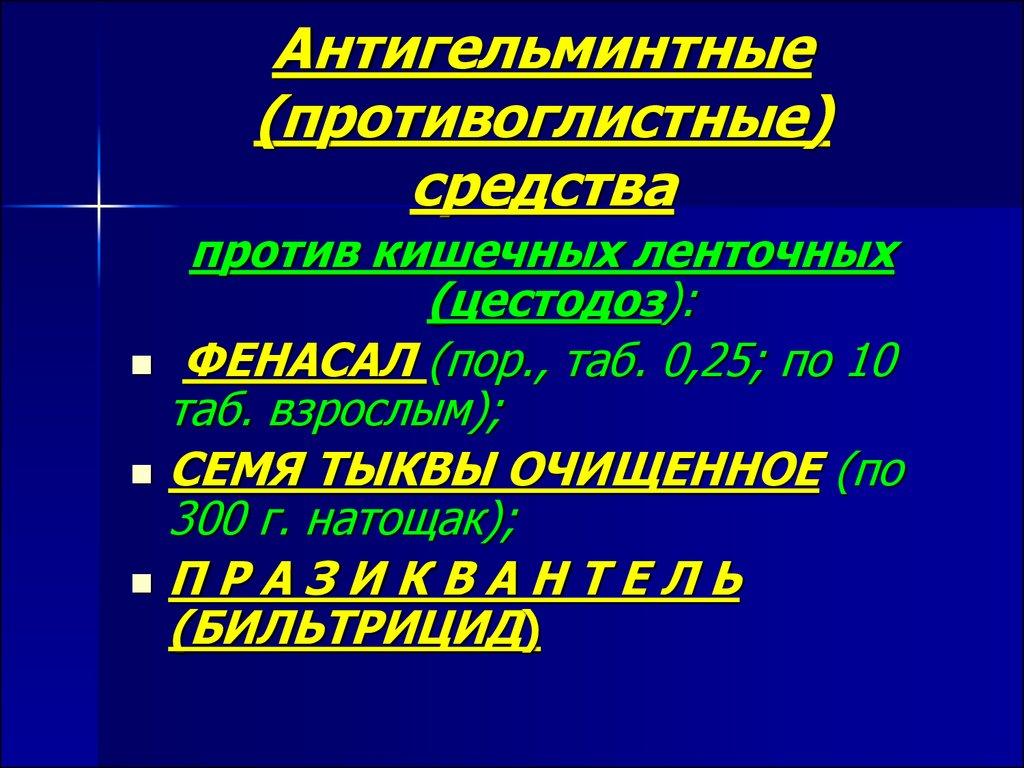 Препараты против ленточных глистов для человека picture 1