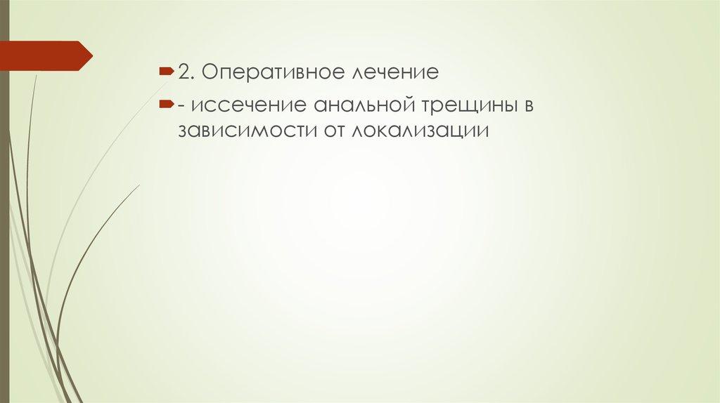 fotokoagulyatsiya-analnih-treshin-v-ekaterinburge