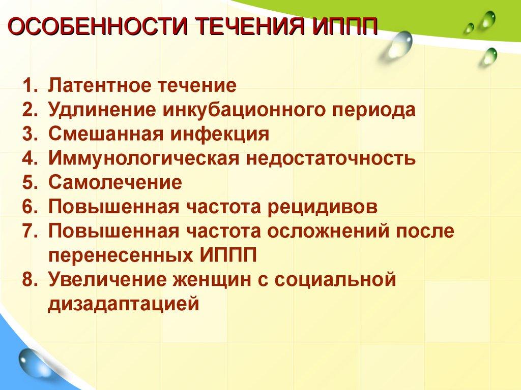 Шанкроид