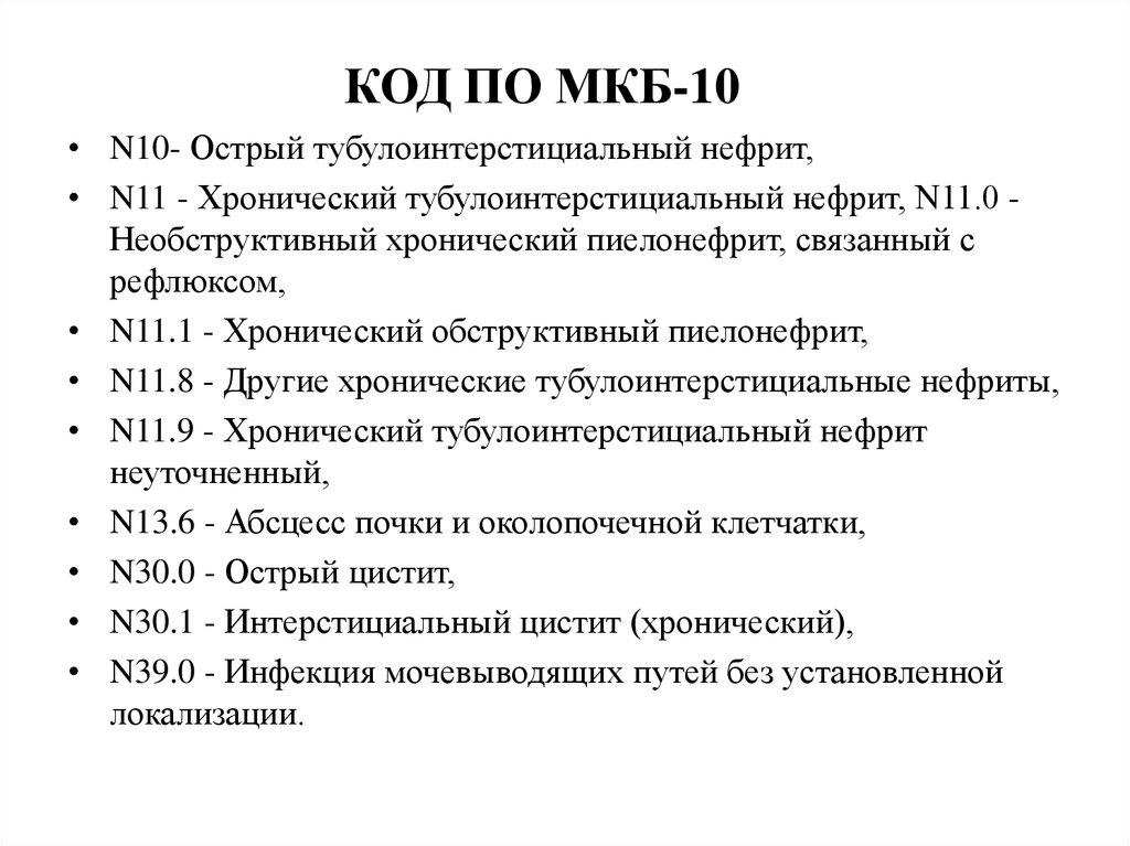 Код мкб 10 пиелонефрит беременной 64