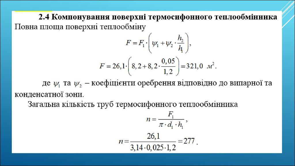 Тема 9 Строение атома Периодический закон и
