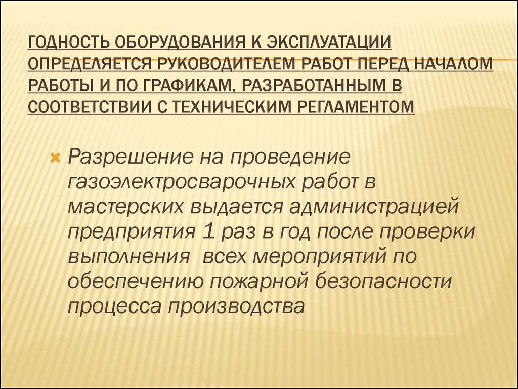 Инструкция по Охране Труда Распространяется На