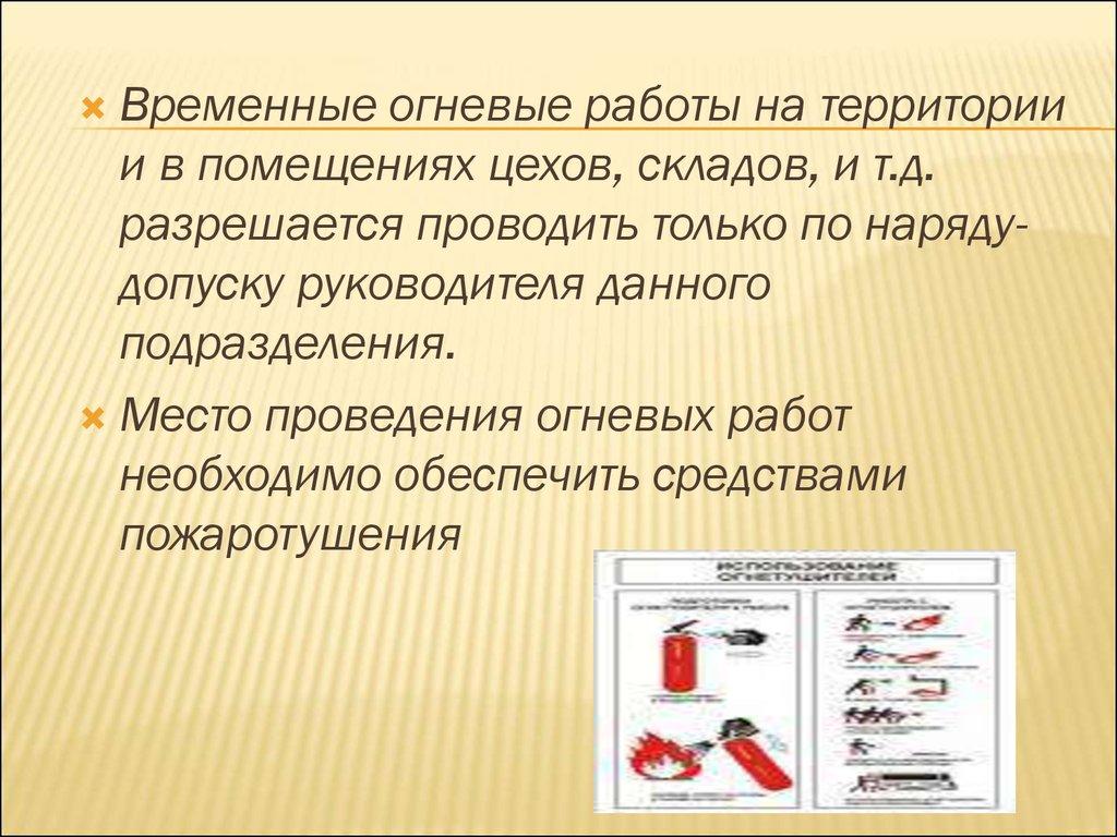Газоэлектросварщики инструкция