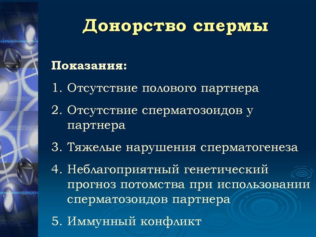 kak-vibiraetsya-donor-spermi-dlya-zhenshini