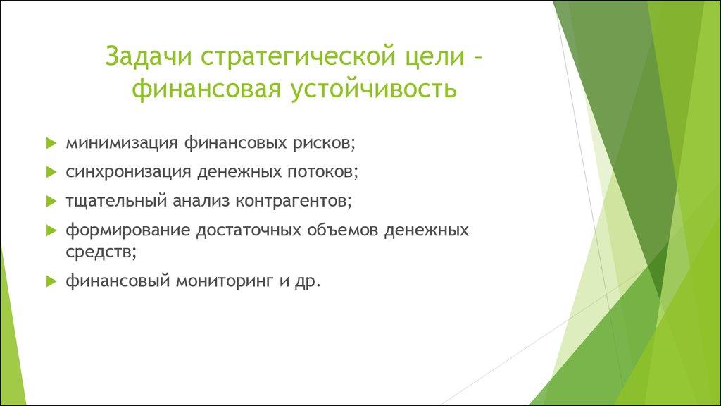 Анализ финансовой устойчивости предприятия по данным бухгалтерской финансовой отчетности
