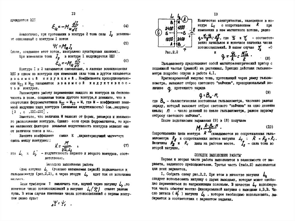 Гдз лабораторные работы физика 7 класс астахова т.в