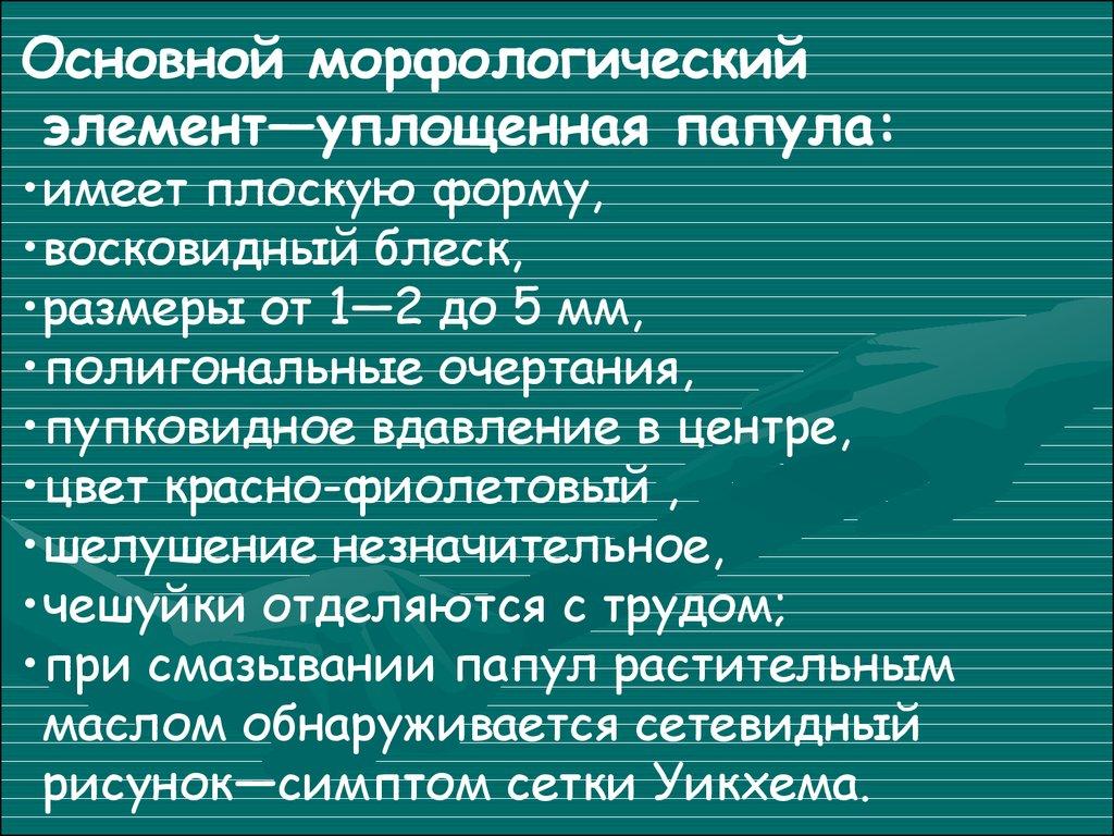 psoriaz-v-intimnoy-zone-chem-mazat