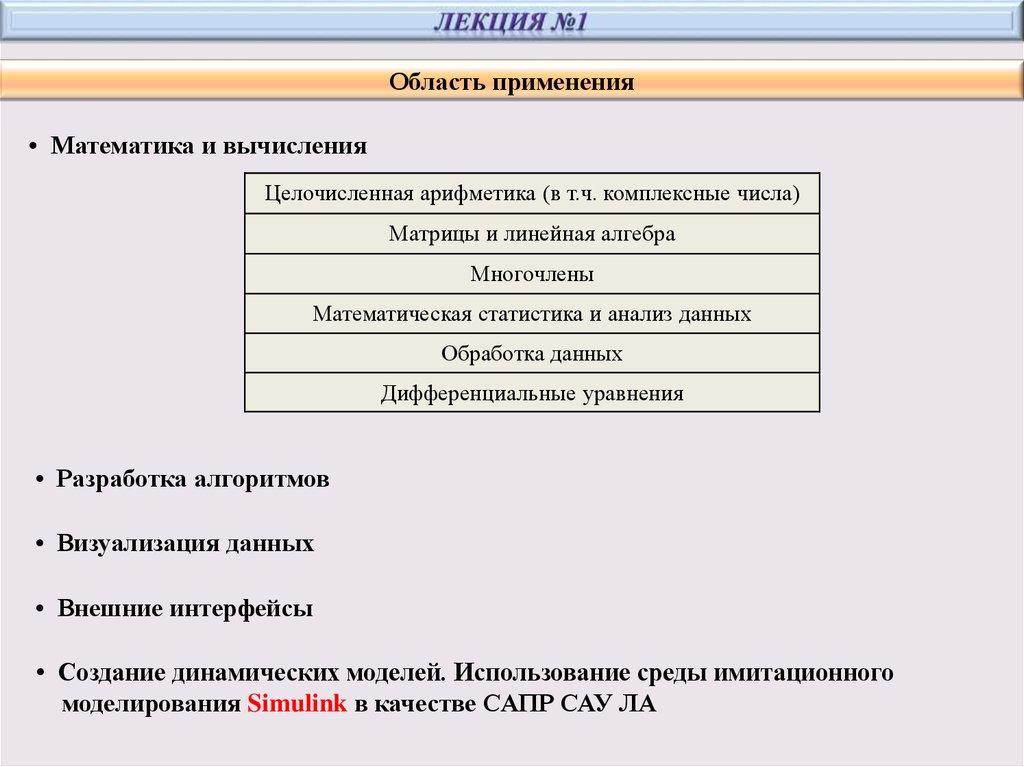 матлаб онлайн программа - фото 11