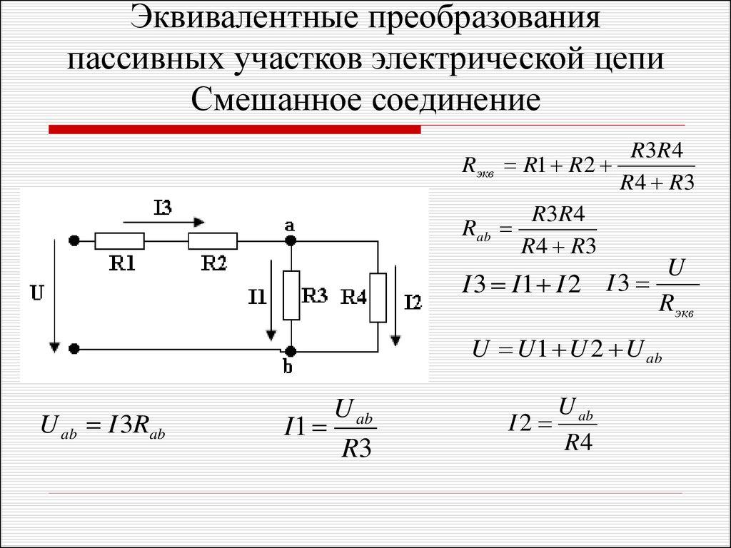 участок электрической цепи схема