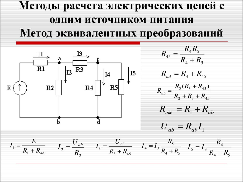 Метод эквивалентного преобразования схемы пример