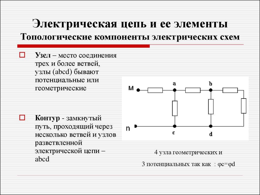 Online электрических схем