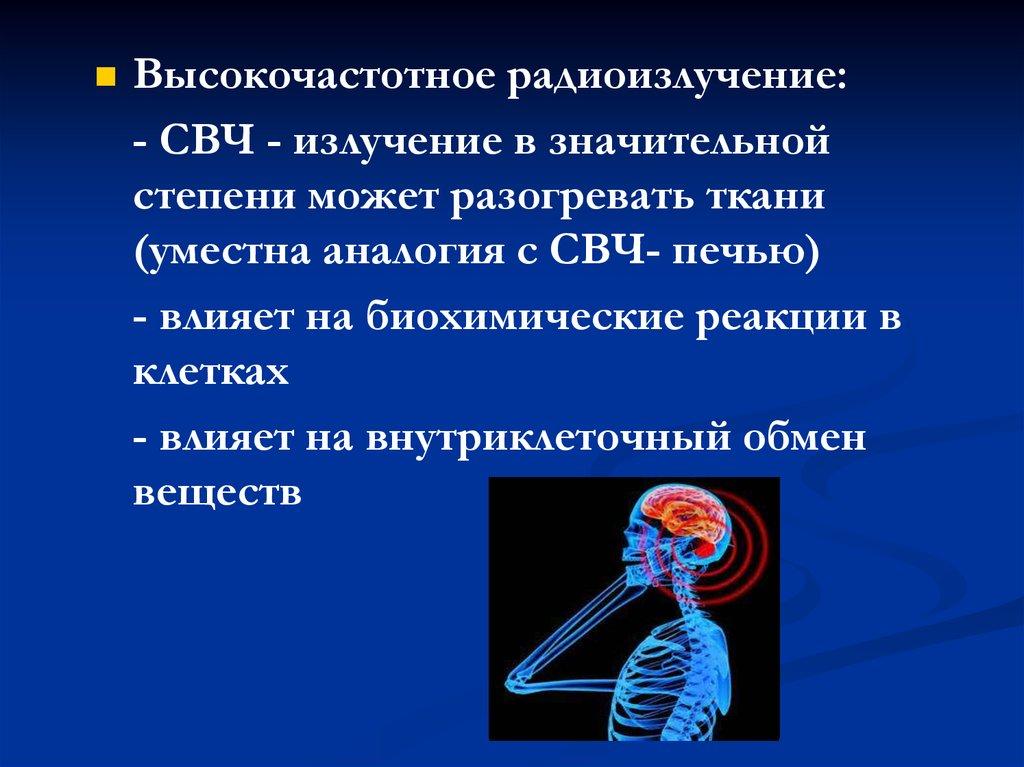 вред мобильных телефонов для организма человека