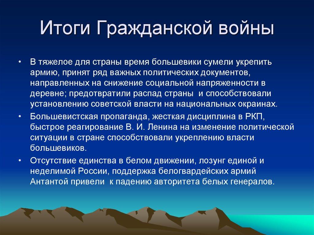 Рефераты Гражданская Война В России