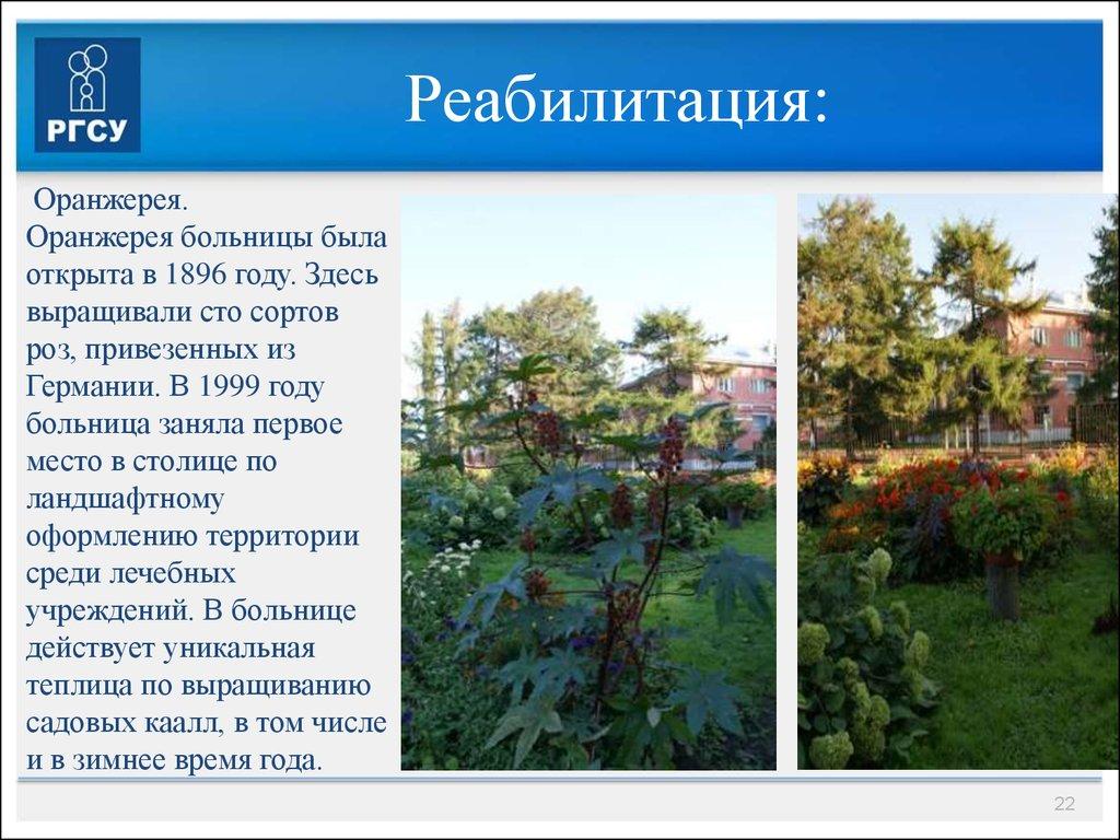 Владимирская областная больница нейрохирург