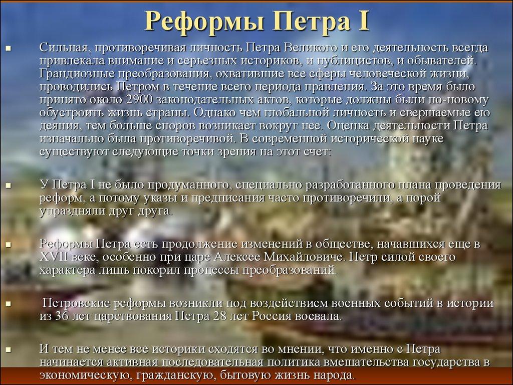 презентация по истории россия в период реформ петра