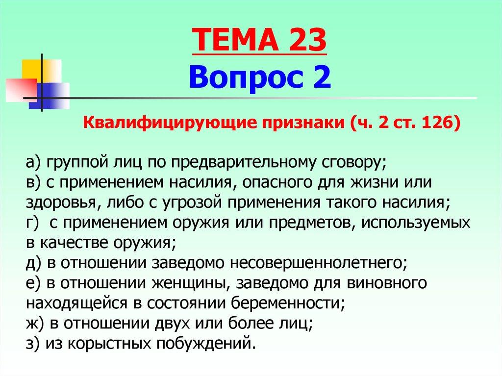 Гражданский кодекс Российской Федерации часть 2 (ГК РФ ч.2)