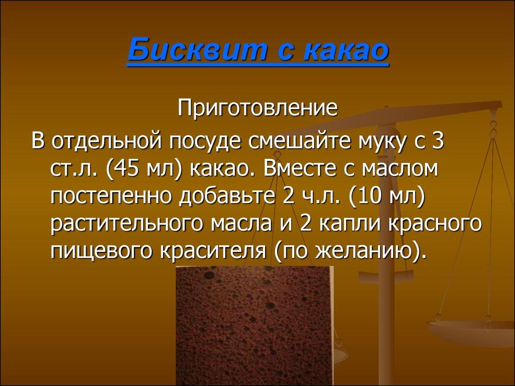 презентация приготовление тортов