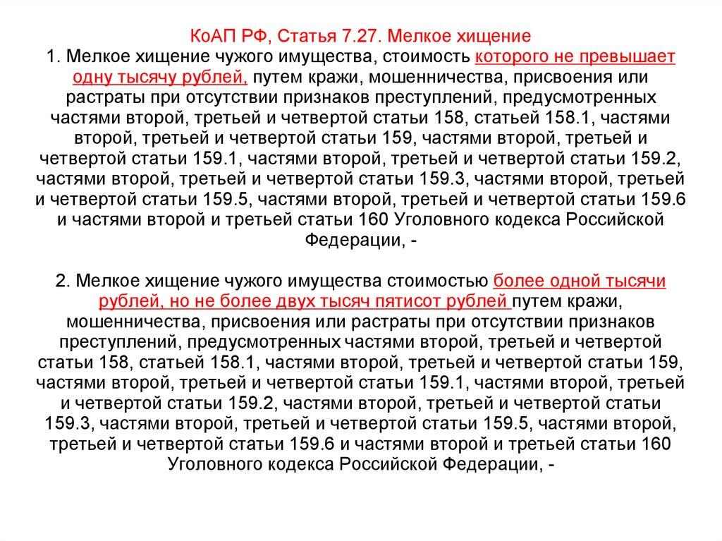 Статьи уголоаного кодекса подходящие под амнистию