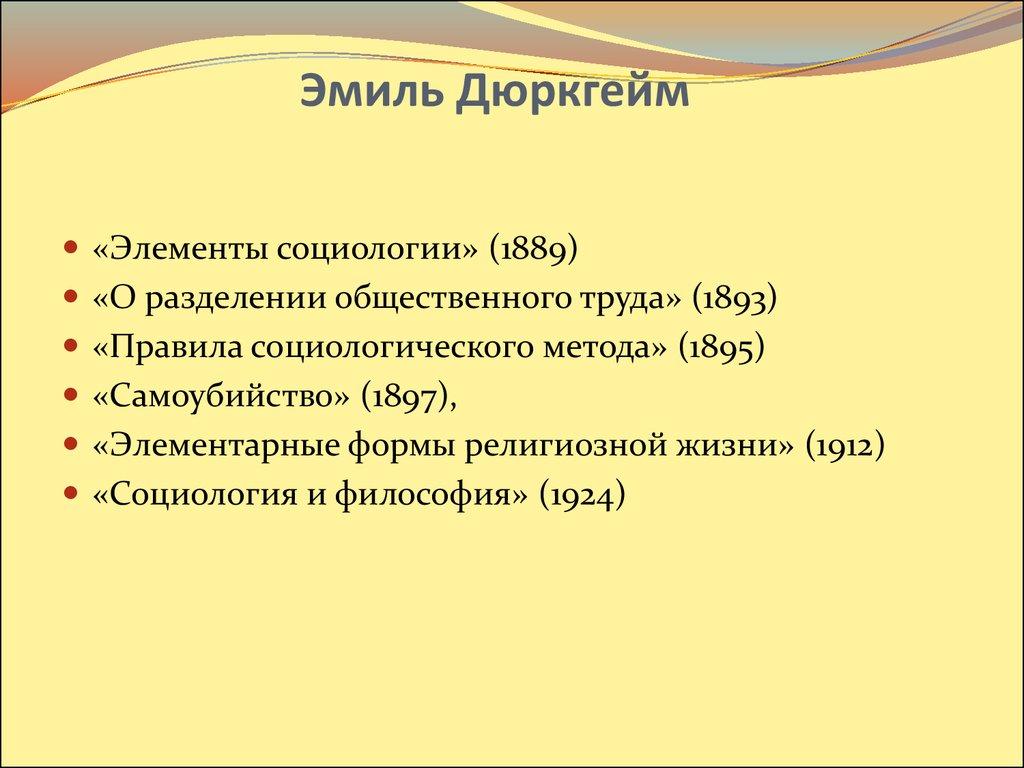 Реферат Социология Эмиля Дюркгейма