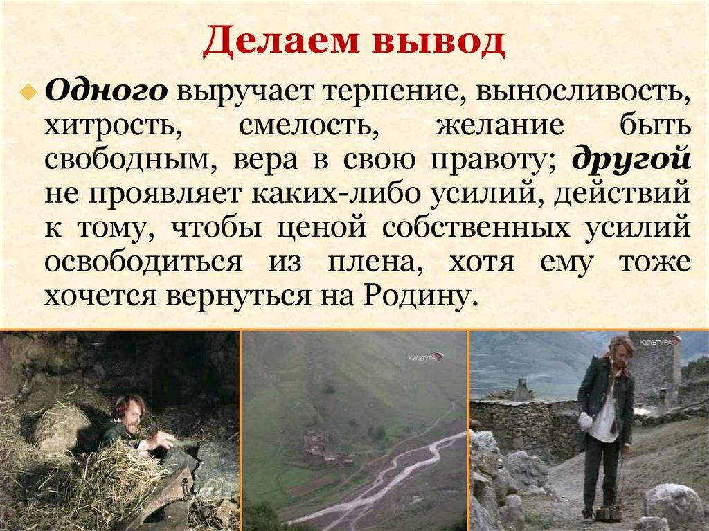 Вывод по произведению кавказский пленник