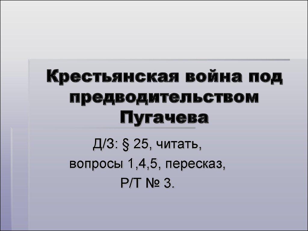 презентация по теме движение пугачева