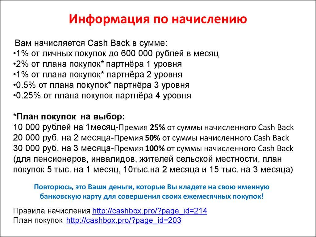 альфа банк cash back, заправки
