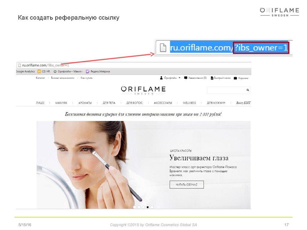 Как сделать сайт с реферальными ссылками