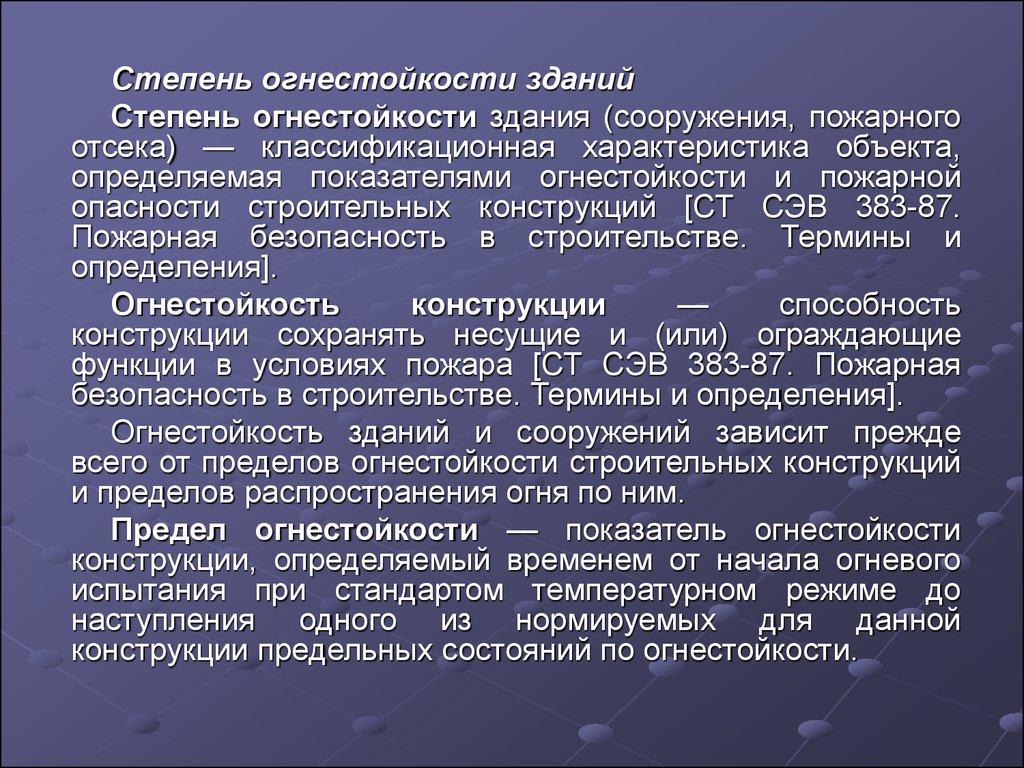 СНиП 12032001 БЕЗОПАСНОСТЬ ТРУДА В СТРОИТЕЛЬСТВЕ ЧАСТЬ