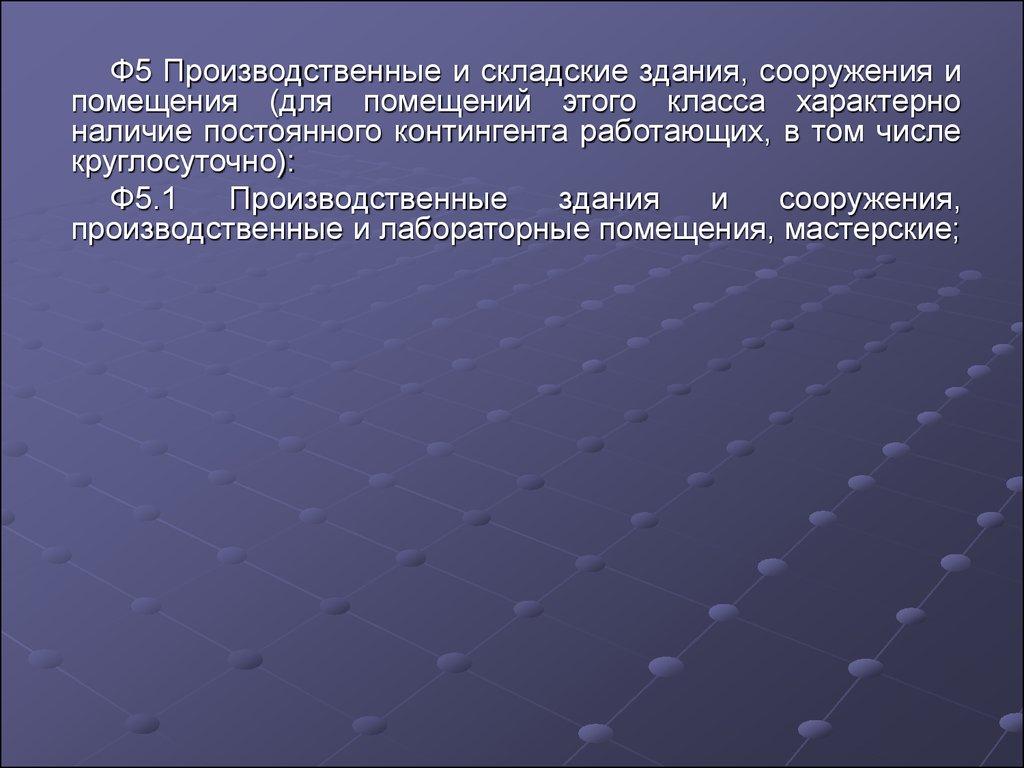 Проект СНиП 12032001 Безопасность труда в строительстве
