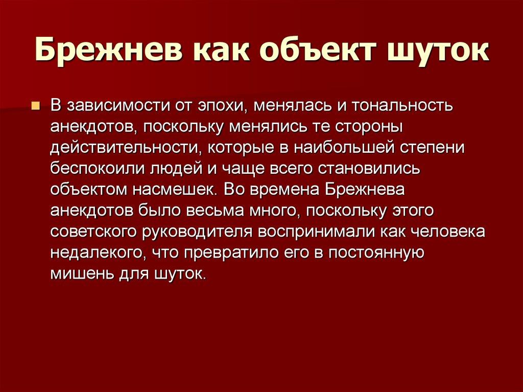 Брежнев Анекдоты